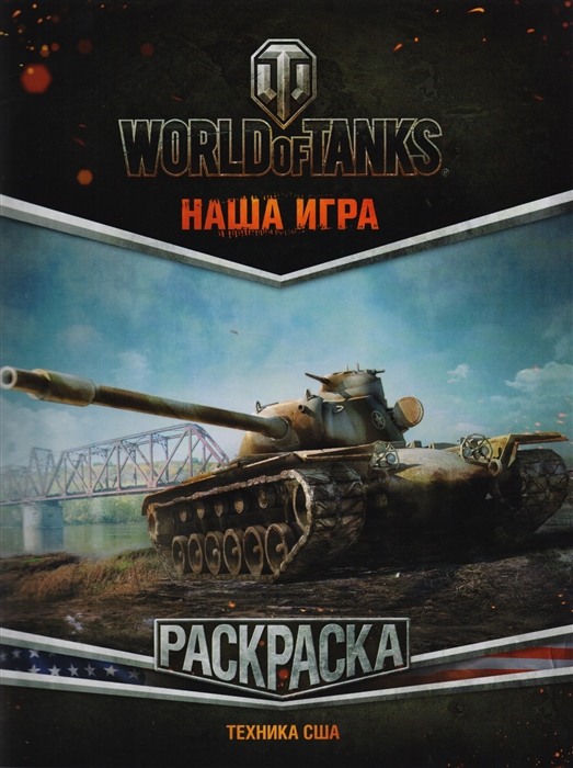 цена на Бондаренко А. (ред.) World of Tanks Раскраска Техника США