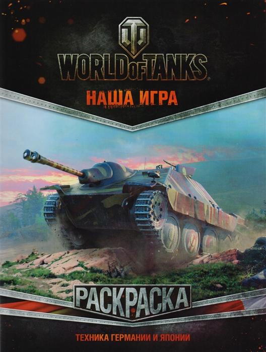 цена на Бондаренко А. (ред.) World of Tanks Раскраска Техника Германии и Японии