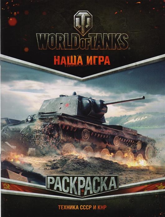 цена на Бондаренко А. (ред.) World of Tanks Раскраска Техника СССР и КНР
