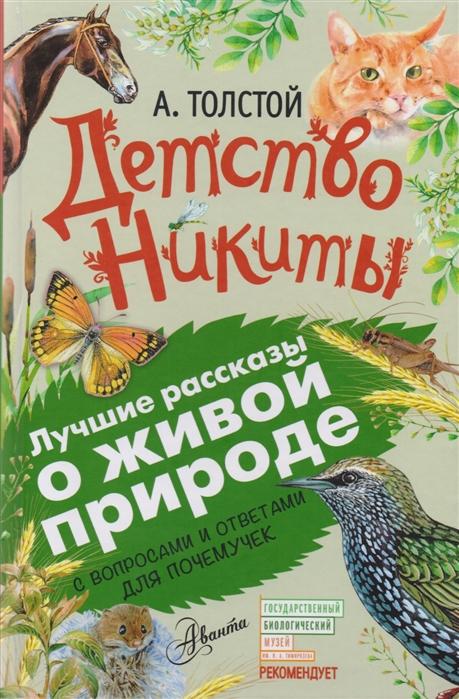 Толстой А. Детство Никиты С вопросами и ответами для почемучек