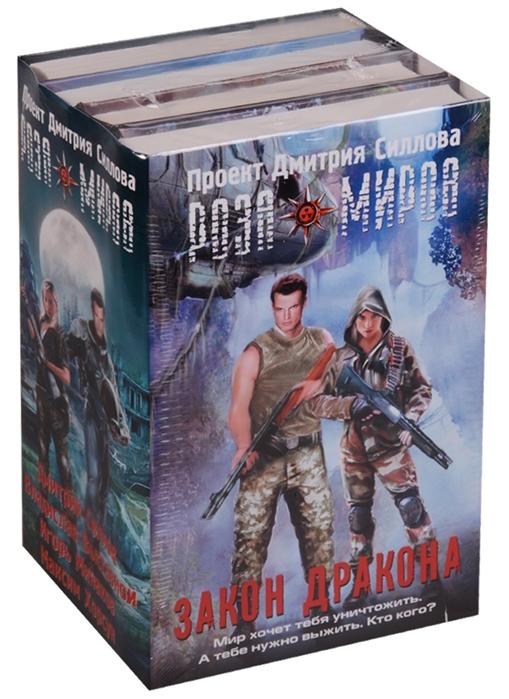 Роза миров Закон дракона Закон дракона Земля в зените Избранник газового космоса Темная сторона комплект из 4 книг