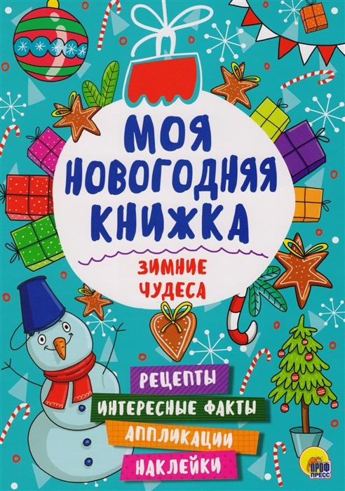 Дюжикова А. (ред.) Зимние чудеса