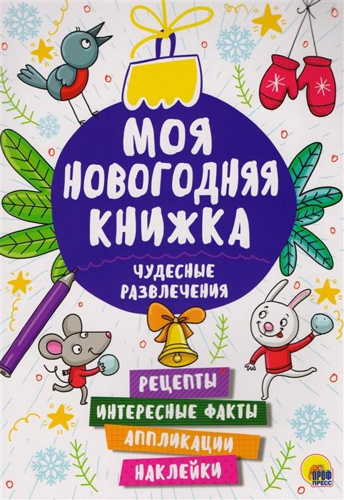 Дюжикова А. (ред.) Чудесные развлечения