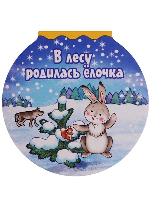 Кузьмина А. (худ.) В лесу родилась елочка недорого