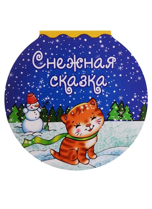 Кузьмина А. (худ.) Снежная сказка анна куницкая снежная лошадка сказка