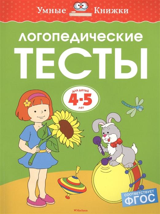Земцова О. Логопедические тесты Для детей 4-5 лет