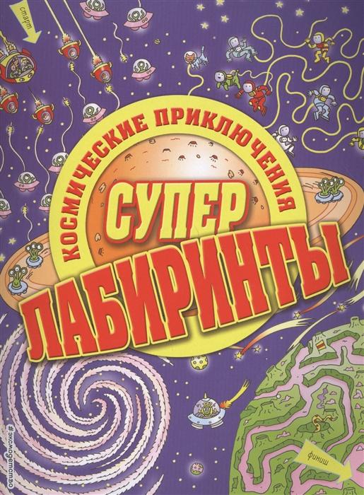 Волченко Ю. (ред.) Космические приключения
