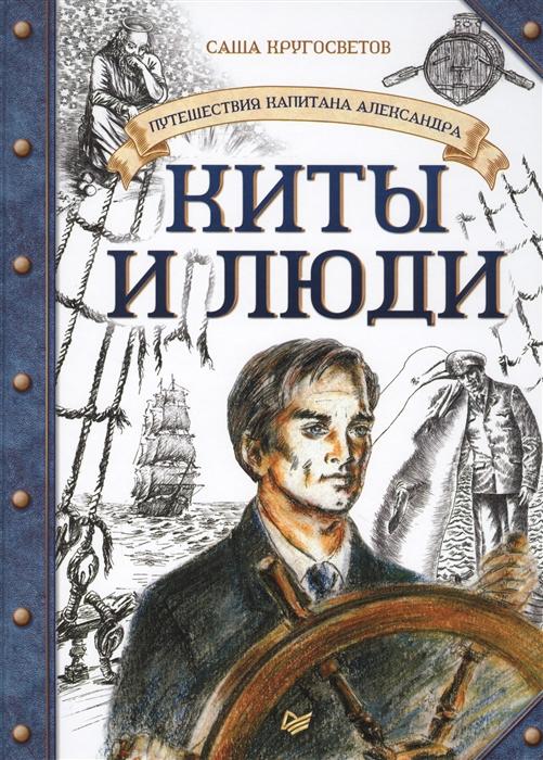 Кругосветов С. Путешествия капитана Александра Киты и люди