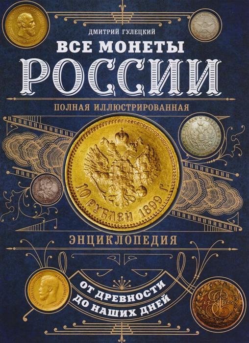 Гулецкий Д. Все монеты России от древности до наших дней