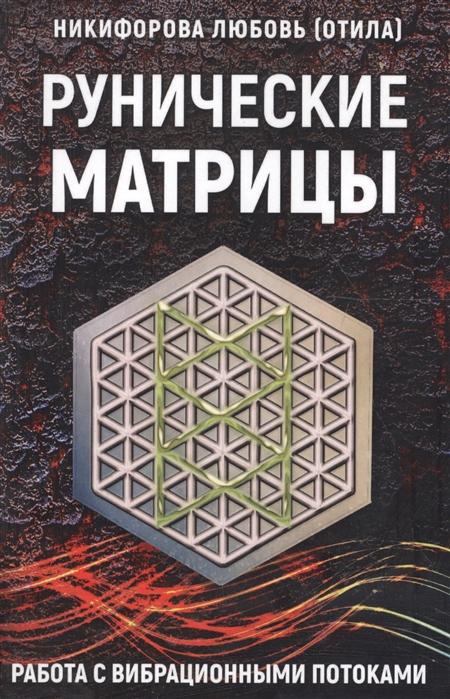 Никифорова Л. Рунические матрицы Работа с вибрационными потоками