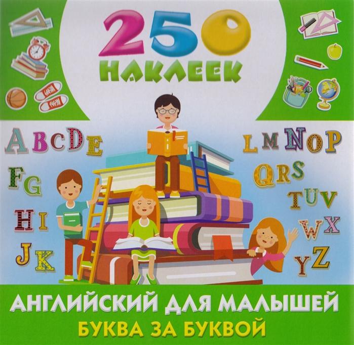 Глотова В. (худ.) Английский для малышей Буква за буквой 250 наклеек глотова в горбунова и худ наклей и играй животные 250 наклеек