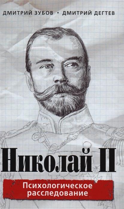 Зубов Д., Дегтев Д. Николай II Психологическое расследование