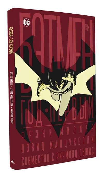 цены на Миллер Ф. Бэтмен Год первый в интернет-магазинах