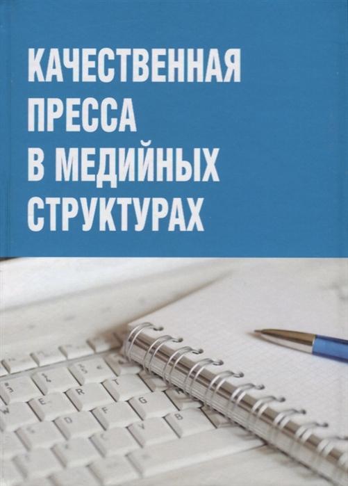 цены Засурский Я., (ред.) Качественная пресса в медийных структурах