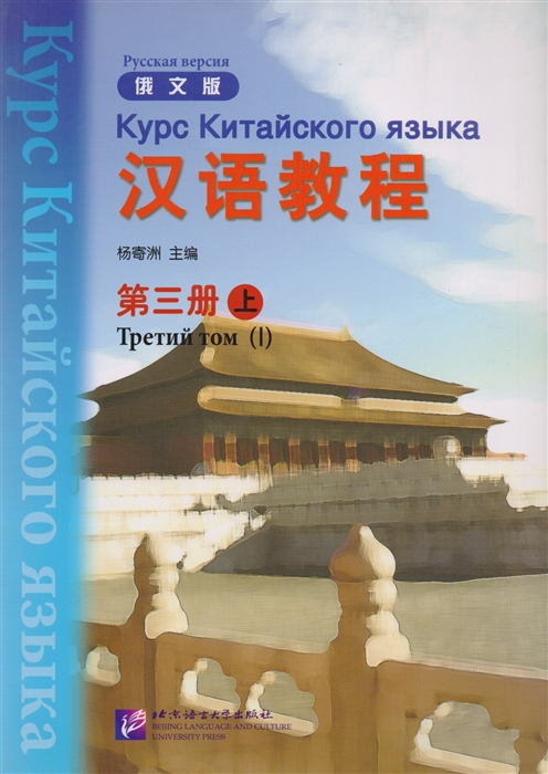 Yang Jizhou Chinese Course Rus 3A - Textbook Курс Китайского Языка Книга 3 Часть 1 CD книга на китайском и русском языках