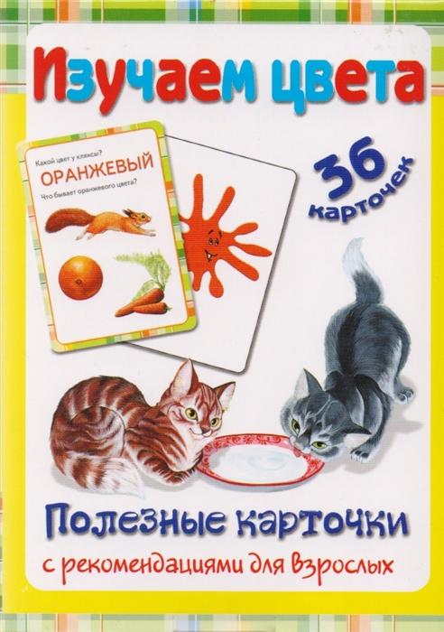 Медеева И. (сост.) Изучаем цвета 36 карточек Полезные карточки с рекомендациями для взрослых