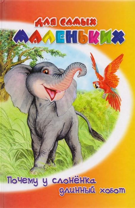 Купить Почему у слоненка длинный хобот Сказки, Детиздат