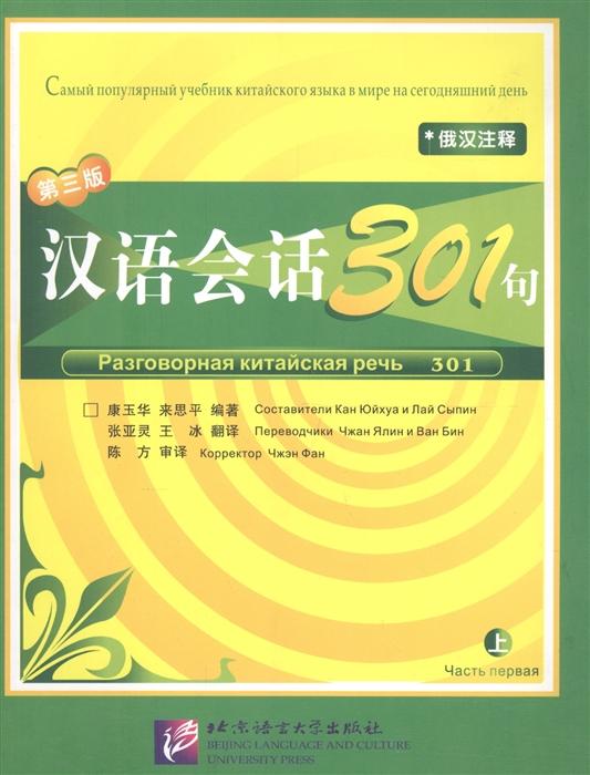 Kang Yuhua, Lai Siping Conversational Chinese 301 Vol 1 Разговорная китайская речь 301 Часть 1 Textbook на китайском и русском языках