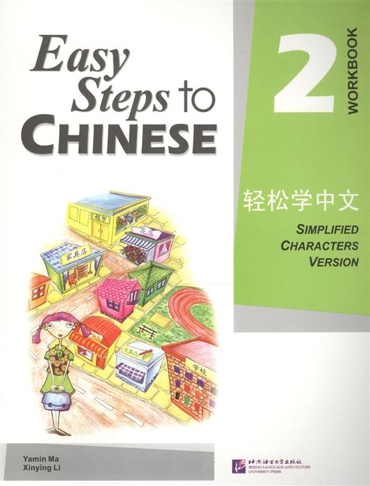 Yamin Ma Easy Steps to Chinese 2 - WB Легкие Шаги к Китайскому Часть 2 Рабочая тетрадь на китайском и английском языках