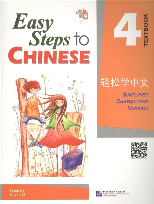 Yamin Ma Easy Steps to Chinese 4 - SB CD Легкие Шаги к Китайскому Часть 4 Учебник с CD на китайском и английском языках makineros 4 cd