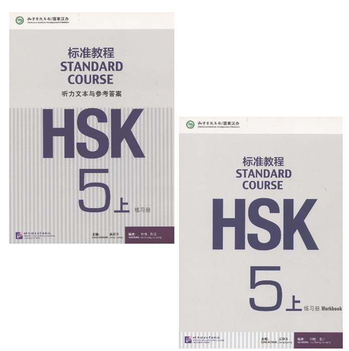 Jiang Liping HSK Standard Course 5A - Workbook Стандартный курс подготовки к HSK уровень 5 Рабочая тетрадь часть А на китайском и английском языках MP3 jiang liping hsk standard course level 3 textbook cd стандартный курс подготовки к hsk уровень 3 учебник mp3 cd