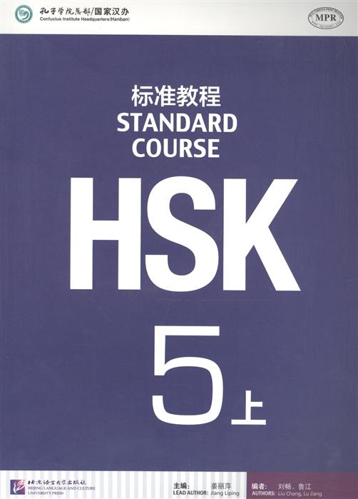 Jiang Liping HSK Standard Course 5A - Student s book CD Стандартный курс подготовки к HSK уровень 5 Учебник с CD часть А на китайском и английском языках цена