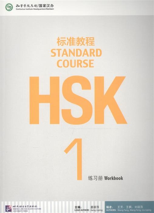 Jiang Liping HSK Standard Course 1 - Workbook CD Стандартный курс подготовки к HSK уровень 1 Рабочая тетрадь с CD на китайском и английском языках jiang liping hsk standard course level 3 textbook cd стандартный курс подготовки к hsk уровень 3 учебник mp3 cd