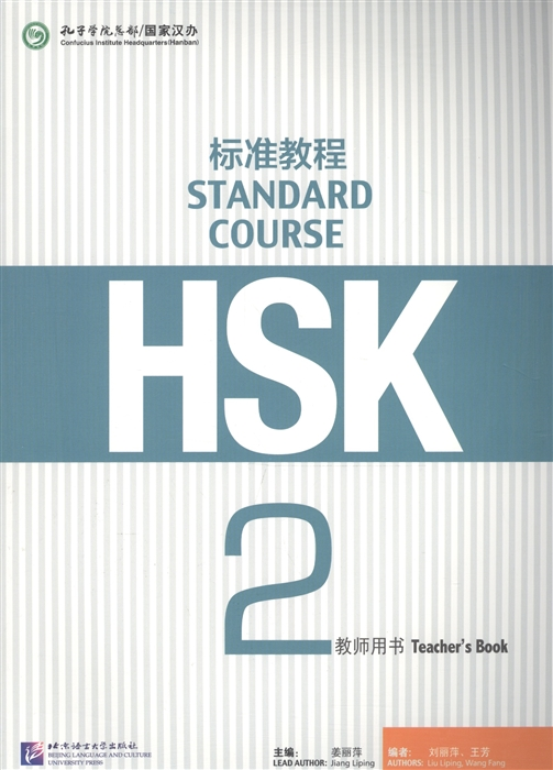Jiang Liping HSK Standard Course 2 - Teacher s book Стандартный курс подготовки к HSK уровень 2 Книга для учителя на китайском языке jiang liping hsk standard course 4b workbook стандартный курс подготовки к hsk уровень 4 рабочая тетрадь часть b cd книга на китайском языке