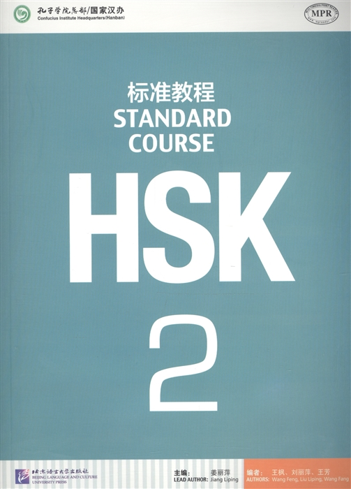 Jiang Liping HSK Standard Course 2 - Student s book CD Стандартный курс подготовки к HSK уровень 2 Учебник с CD на китайском и английском языках практический курс речевого общения на китайском языке учебник cd rom 2 е изд исправл