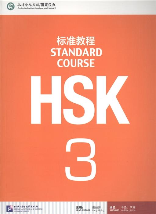 Jiang Liping HSK Standard Course 3 - Student s book CD Стандартный курс подготовки к HSK уровень 3 Учебник с CD на китайском и английском языках цена