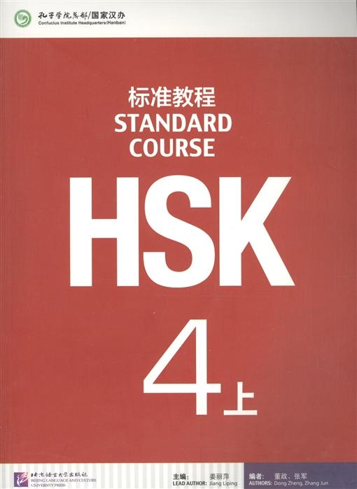 Jiang Liping HSK Standard Course 4A - Student s book CD Стандартный курс подготовки к HSK уровень 4 Учебник с CD часть А на китайском и английском языках jiang liping hsk standard course level 3 textbook cd стандартный курс подготовки к hsk уровень 3 учебник mp3 cd