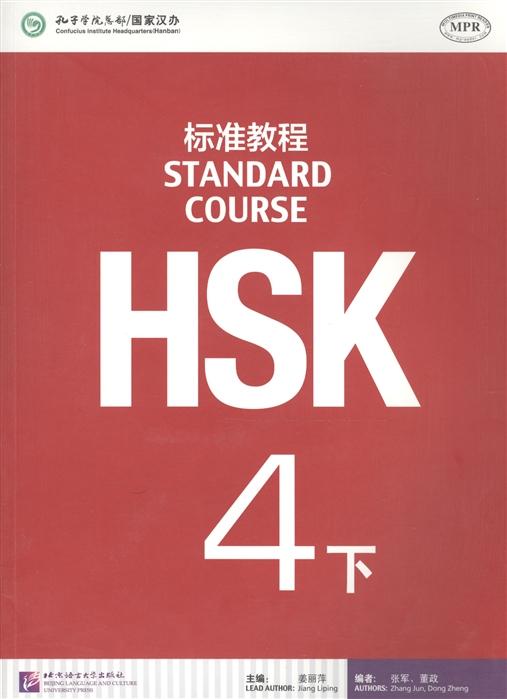 Jiang Liping HSK Standard Course 4B - Student s book CD Стандартный курс подготовки к HSK уровень 4 Учебник с CD часть B на китайском и английском языках galdos b p fortunata y jacinta nivel 4 учебник на испанском языке cd