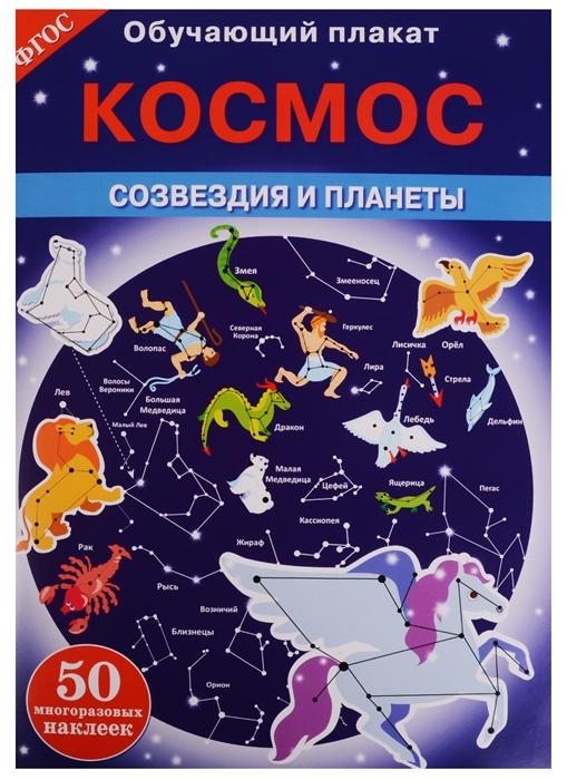 Майоров В. Обучающий плакат Космос Созвездия и планеты 50 могоразовых наклеек