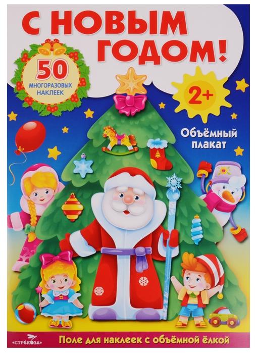 Сребреник Д. Объемный плакат С новым годом 50 могоразовых наклеек