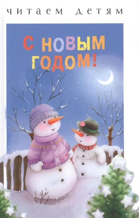 Коммунар Л. (илл.) С Новым годом