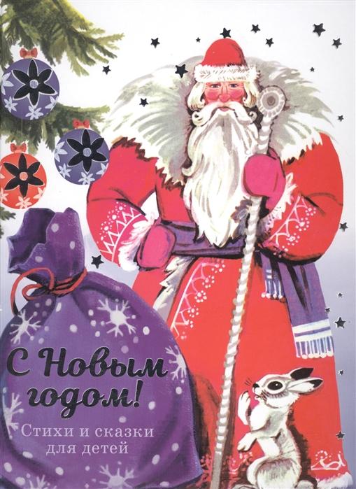 Шеварева Т. и др.(илл.) С новым годом Стихи и сказки для детей
