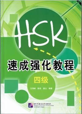 Фото - Wang Haifeng A Short Intensive Course of New HSK L4 - Book Интенсивный курс подготовки к обновленному экзамену HSK Уровень 4 на китайском языке пособие для подготовки к hsk 4 уровень аудирование и письмо