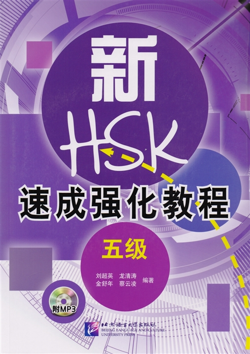 Liu Chaoying A Short Intensive Course of New HSK L5 - Book CD Интенсивный курс подготовки к обновленному экзамену HSK Уровень 5 CD на китайском языке