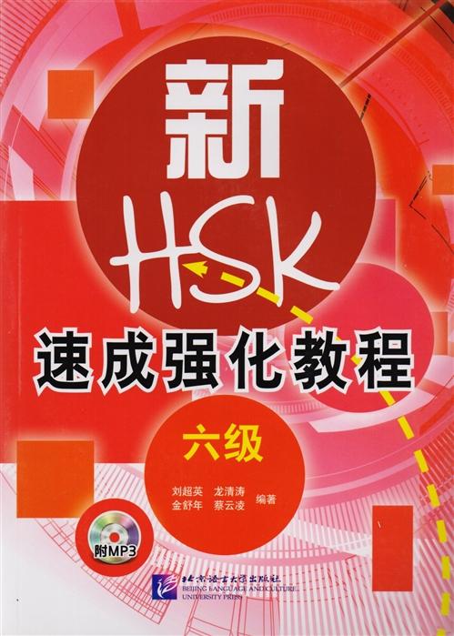 Liu Chaoying A Short Intensive Course of New HSK L6 - Book CD Интенсивный курс подготовки к обновленному экзамену HSK Уровень 6 CD на китайском языке