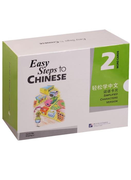Yamin Ma Easy Steps to Chinese 2 - Word Cards Легкие Шаги к Китайскому Часть 2 - Карточки Слов и Выражений цена