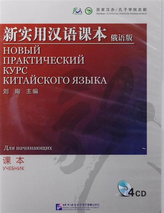 Liu Xun NPCh Reader Starter Russian edition Новый практический курс китайского языка для начинающих РИ - Textbook CDs