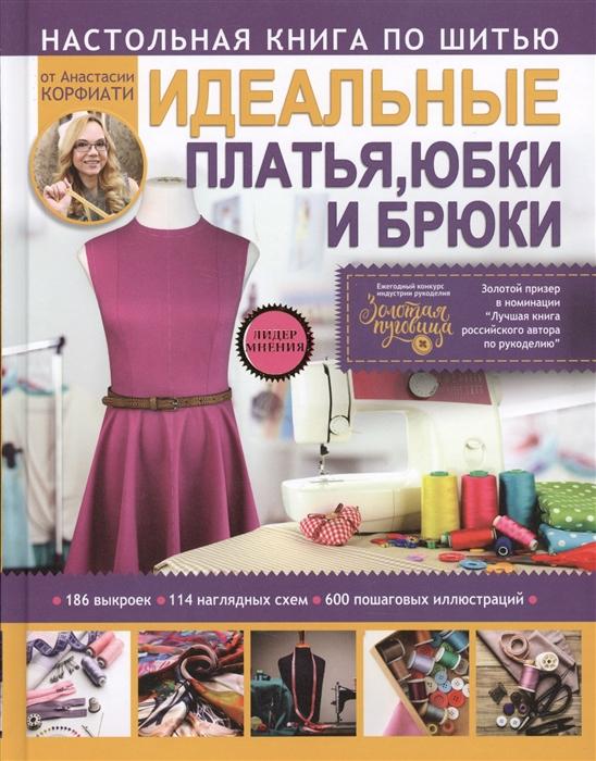 Корфиати А. Настольная книга по шитью Идеальные платья юбки и брюки