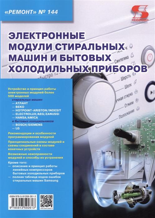 Тюнин Н., Родин А. (ред.) Электронные модули стиральных машин и бытовых холодильных приборов Выпуск 144