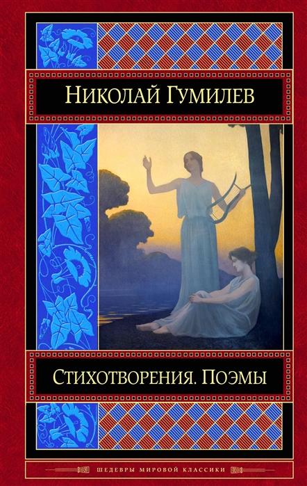 цена на Гумилев Н. Стихотворения Поэмы