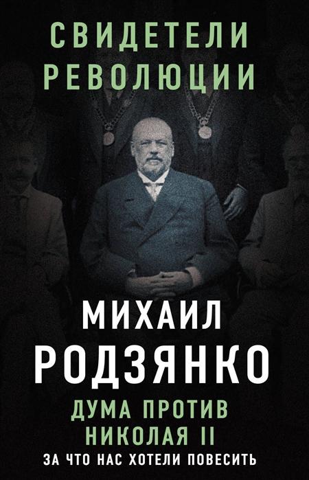Родзянко М. Дума против Николая II За что нас хотели повесить дума