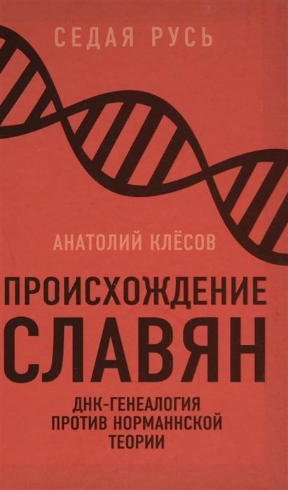 Клесов А. Происхождение славян ДНК-генеалогия против норманской теории клесов а днк генеалогия славян происхождение и история