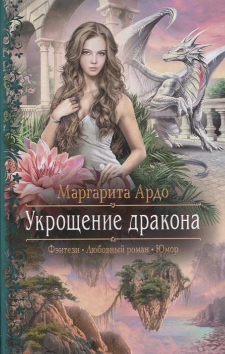 Ардо М. Укрощение дракона