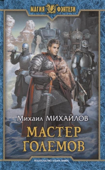 все цены на Михайлов М. Мастер големов онлайн