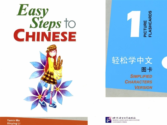 Yamin Ma Easy Steps to Chinese 1 - Picture Flashcards Легкие Шаги к Китайскому Часть 1 Карточки с Картинками