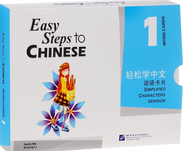 Yamin Ma Easy Steps to Chinese 1 - Word Cards Легкие Шаги к Китайскому Часть 1 Карточки Слов и Выражений